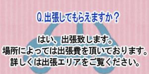 よくある質問07,Q出張してもらえますか?A→はい、出張致します。場所によっては出張費を頂いております。詳しくは出張エリアをご覧ください。