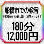 千葉県船橋市での教習180分12,000円