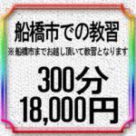 千葉県船橋市での教習300分18,000円