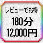 レビューでお得キャンペーン180分12,000円