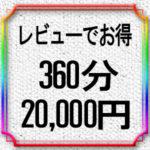 千葉県船橋市での教習360分20,000円
