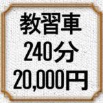 ペーパードライバー教習4時間コース20,000円。