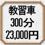 ペーパードライバー教習5時間コース23,000円。
