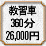 ペーパードライバー教習6時間コース26,000円。