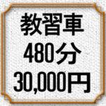 ペーパードライバー教習8時間コース30,000円。