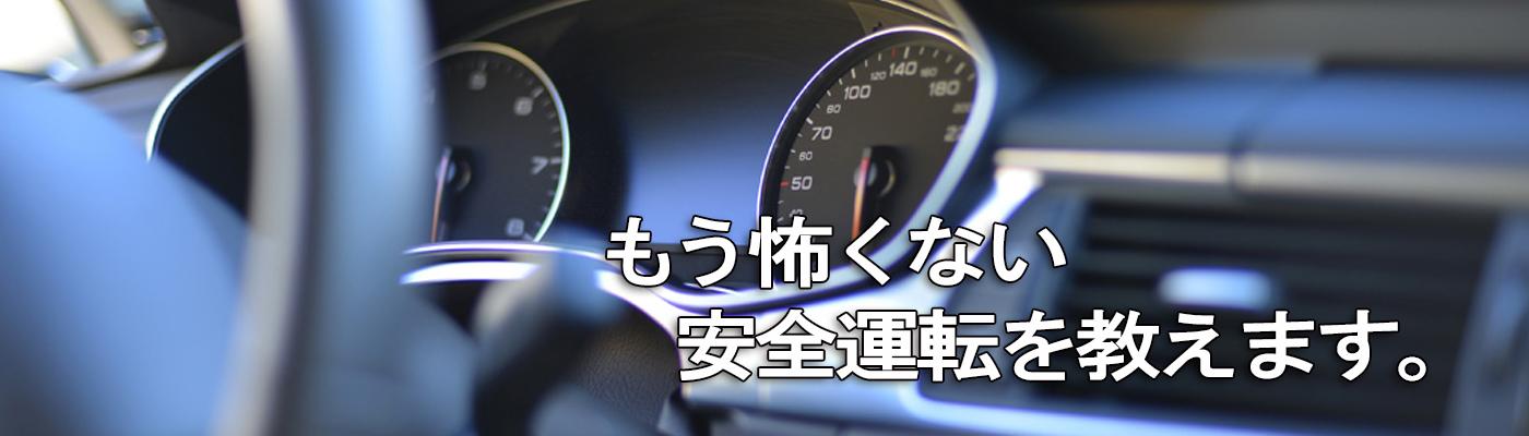 ペーパードライバー教習.com モロッコ屋 東京 千葉