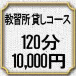 教習所貸しコースでの教習2時間10,000円