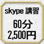 skype講習 1時間2,500円