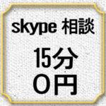 skype相談 15分 無料