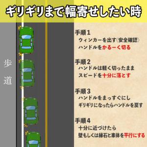 ペーパードライバー講習07 停車 幅寄せしやすい方法