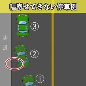 ペーパードライバー講習07 停車 悪い例