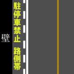 ペーパードライバー講習07 路側帯 駐停車禁止
