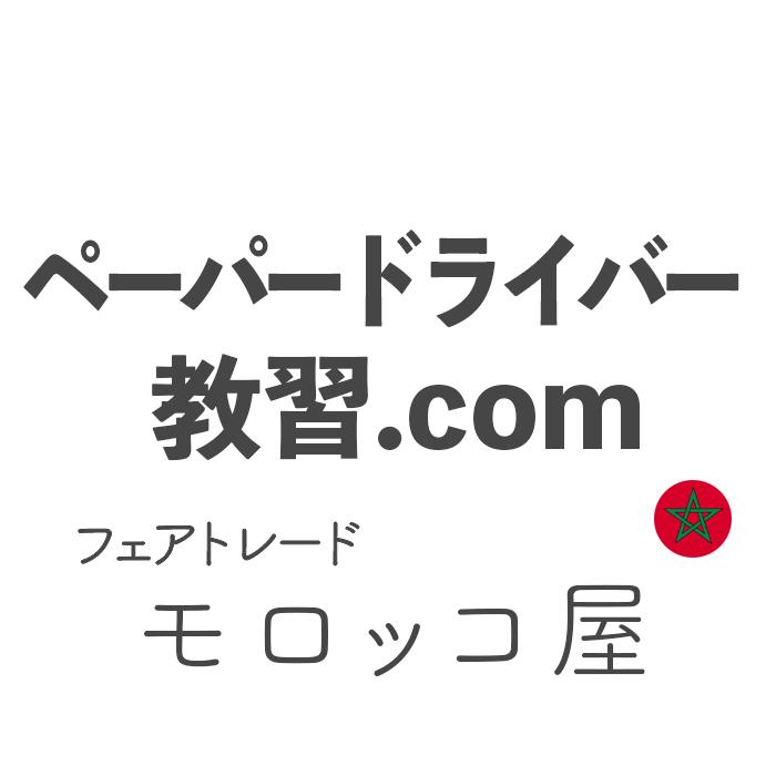 ペーパードライバー教習.com モロッコ屋