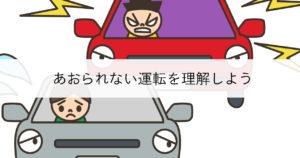 ペーパードライバー講習 あおられない運転を理解しよう