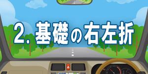 ペーパードライバー講習 手順2_基礎の右左折