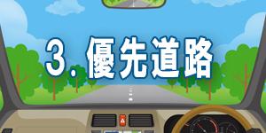 ペーパードライバー講習 手順3_優先道路