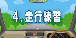 ペーパードライバー講習 手順4_走行練習