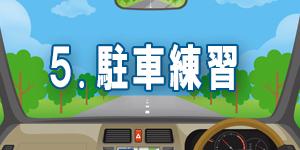 ペーパードライバー講習 手順5_駐車練習
