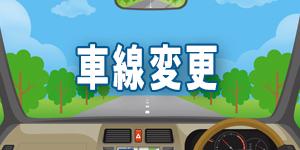 ペーパードライバー講習 手順6_車線変更