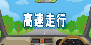 ペーパードライバー講習 手順7_高速走行